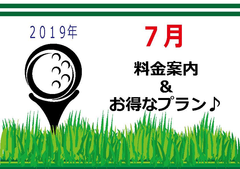 2019年7月WEB限定プラン♪
