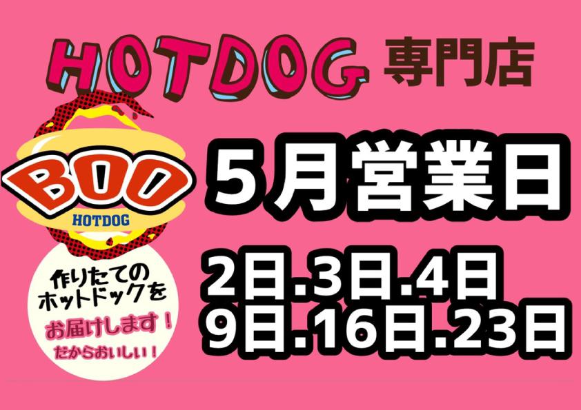☆ホットドッグ専門店「BOO」お知らせ☆