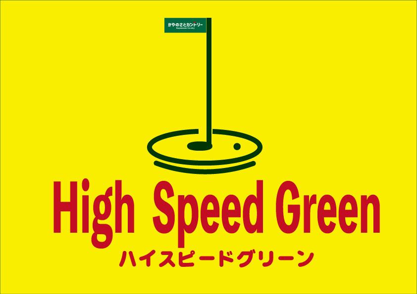 ★ハイスピードグリーンのお知らせ★